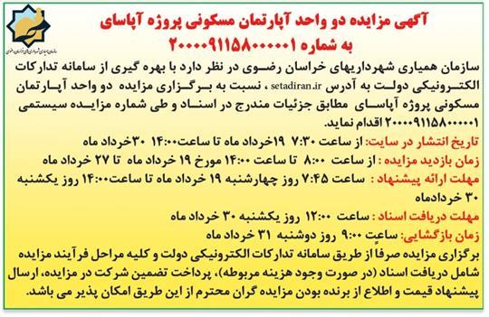 آگهی مزایده دو دستگاه آپارتمان در برج آپاسای قاسم آباد مشهد