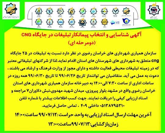 آگهی انتخاب پیمانکار تبلیغات در جایگاه های CNG شهرهای خراسان رضوی