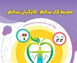 ارائه خدمات پشتیبانی و مشاوره حوزه درمان به حدود ۲هزار نفر از پرسنل و خانواده ها